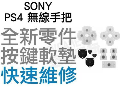 SONY PS4 無線控制器 按鍵軟墊 按鈕軟墊 全新品 (一機份九件組)【台中恐龍電玩】