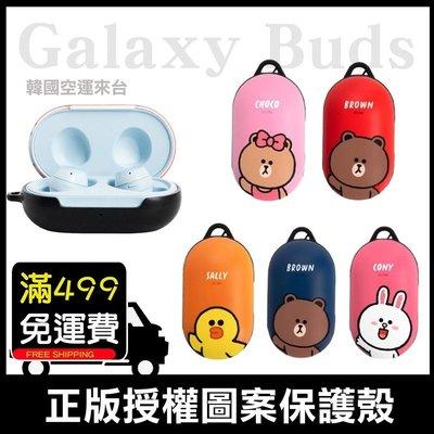 LINE Friends 三星 Galaxy Buds Buds+ 藍牙耳機 保護套 保護殼 附掛勾 正版 熊大 熊美