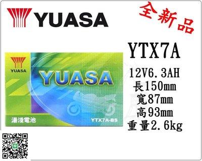 *電池倉庫*全新湯淺YUASA機車電池 YTX7A-BS(同GTX7A-BS GTX7A-12B)7號機車電池 最新到貨