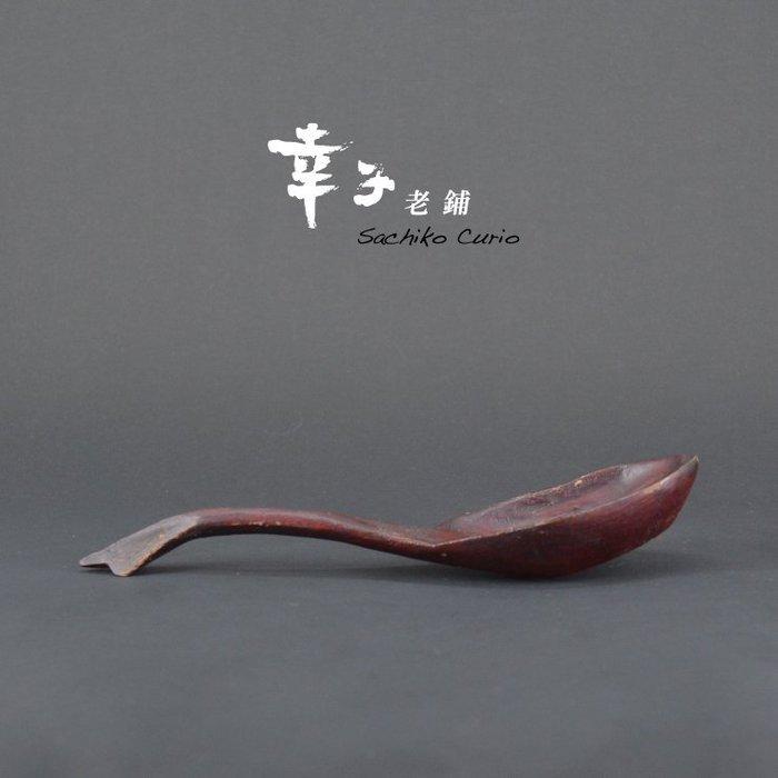 漢 木胎漆器 漆勺 木匙~幸子老鋪