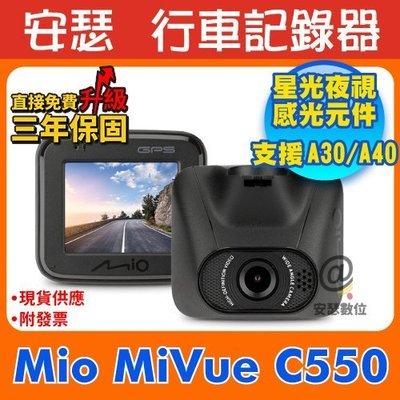 MIO C550【16G記憶卡】附黏貼...