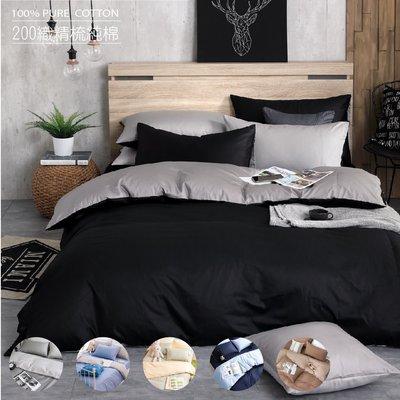 【OLIVIA 】BEST 10 色 標準雙人床包鋪棉冬夏兩用被套組 台灣製 人氣商品 素色雙色IKEA風格