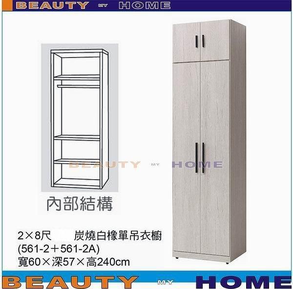【Beauty My Home】20-HL-108-04 白橡2x8尺衣櫃.(單吊/雙吊)【高雄】