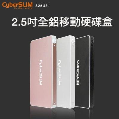 ╠機殼天堂╣ CyberSLIM S25U31 2.5吋硬碟外接盒 7mm Type-C USB3.1 限量1個
