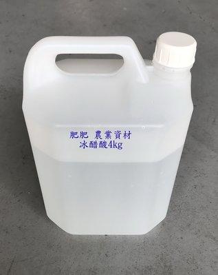 【肥肥】329 化工原料 冰醋酸 99%以上 4kg罐裝 另有 磷酸 雙氧水 小蘇打 過碳酸鈉 檸檬酸。