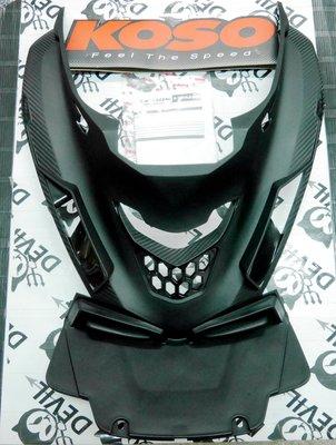 Devil 騎士精品 KOSO FORCE 155 引擎導風胸蓋 前胸蓋 開孔前胸蓋 中心蓋