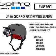 【eYe攝影】GoPro 原廠配件 AHFMT-001 Helmet Front Mount 安全帽前置架 安全帽架