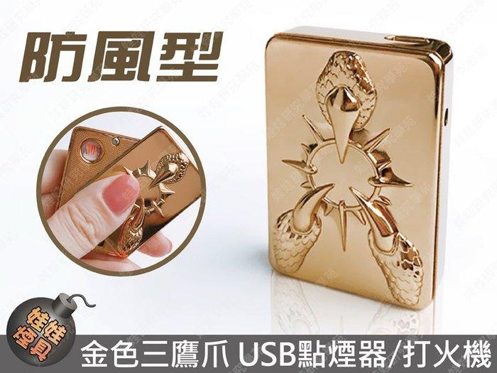 ㊣娃娃研究學苑㊣金色三鷹爪USB點菸器/打火機 USB充電打火機 側滑設計 鎢絲點火 自動斷電(SC198)