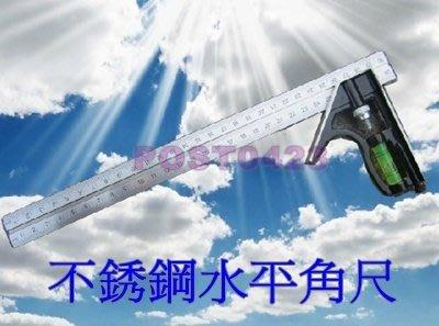 【網路貿易商城】300mm移動式不鏽鋼多功能組合水平角尺 水平活動角尺 45度直角拐尺 帶水平