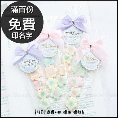 大理石風格-我的專屬吊牌棉花糖(5顆小花)(滿百份免費印名字)-二次進場/迎賓擺桌/生日分享/抽獎禮