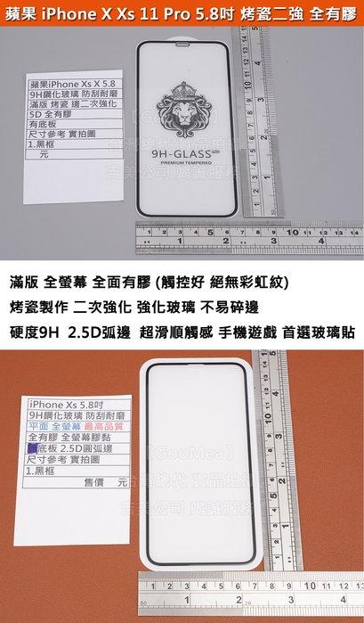 Melkco 4免運Apple蘋果iPhone X XS 11 Pro 5.8吋滿版全膠烤瓷邊緣二次強化有底板鋼化玻璃貼