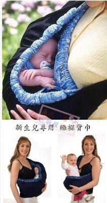 朵媽の店 哄睡神器 新生兒繈褓背巾 帶給寶寶宛如回到子宮般的安全感 新生兒橫抱背巾 橫揹背巾 護脊背巾 背帶 另售腰凳