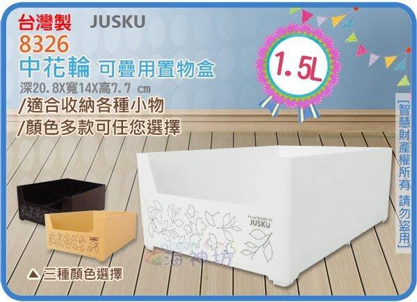 海神坊=台灣製 JUSKU 8326 中花輪 可疊用置物盒 收納盒 零件盒 文具盒 小物盒1.5L 36入1550元免運