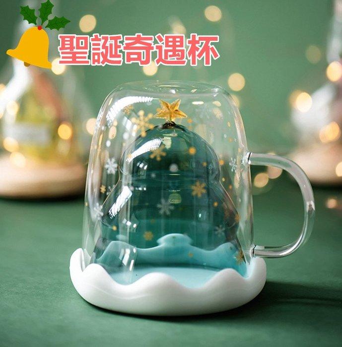 聖誕雙層奇遇杯 KG0003 抖音 聖誕樹玻璃杯 星願杯水杯 馬克杯咖啡杯 牛奶杯 聖誕禮物 交換禮物 生日禮物