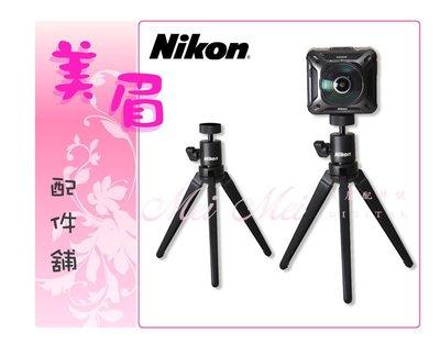 美眉配件 Nikon KeyMission迷你輕巧腳架 小腳架 桌上型腳架 送手機夾 手持 錄影 自拍 直播