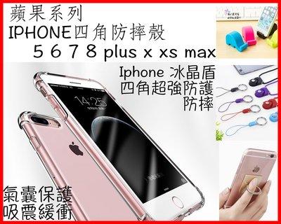 冰晶盾手機殼 防摔 四角防摔 空壓殼 保護殼 手機殼 蘋果殼 iphone 5 6 7 8 x max XR 新北市