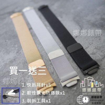 $娜娜錶帶$ 現貨 買一送三 Asus ZenWatch 3米蘭錶帶金屬錶帶 不鏽鋼錶帶 華碩ZenWatch三代 代用