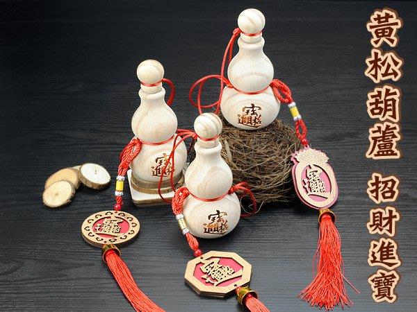 黃松(大)招財進寶吊牌 /開口胖胖型葫蘆(15cm)中國結天然葫蘆/ 插香用/放精油