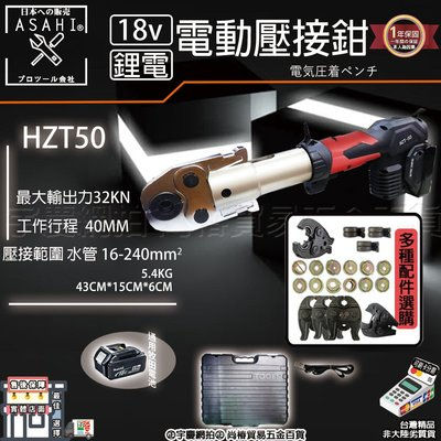 ㊣宇慶S鋪㊣刷卡分期|HZT-50 空機|日本ASAHI 21V壓接機 電動不鏽鋼水管壓接 壓接鉗 通用里奇 RP318