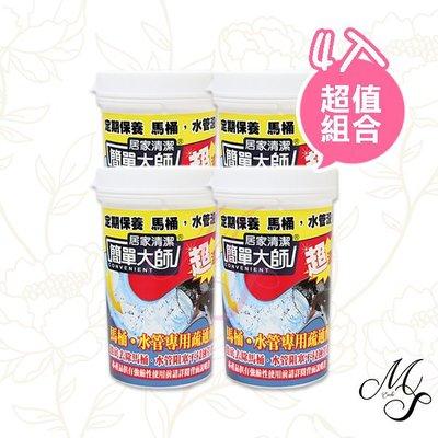 【4入】簡單大師 瞬效水管疏通劑180g/瓶【Miss Sugar】【P4002570】