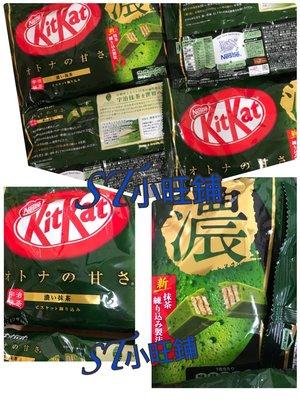 ST小旺鋪 日本限定 日本的「KITKAT」產品 濃い抹茶  雀巢 KITKAT 抹茶口味威化餅乾 12片 宇治抹茶