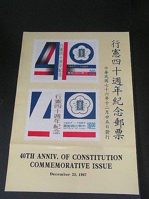 【愛郵者】〈發行海報〉76年 行憲四十週年 / 紀224 PR76-19