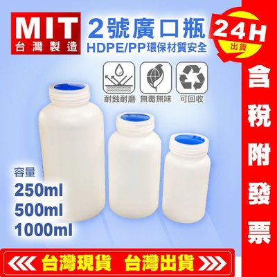 【艾瑞森】台灣製 1000ml  廣口瓶 化工瓶 分裝瓶 空瓶 空罐 空桶 噴霧瓶 塑膠瓶 塑膠罐 塑膠 PE瓶 容器瓶