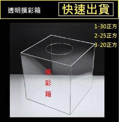 壓克力摸彩箱25正方