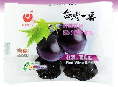 【吉嘉食品】台灣一番 紅酒葡萄乾 300公克,單包裝[#300]{GZ56}