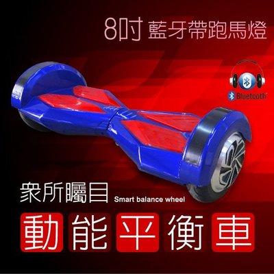 極速小子-兩輪平衡車娛樂級 音樂藍牙 ...