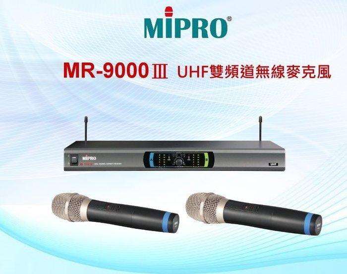 鈞釩音響~ MIPRO MR-9000Ⅲ*UHF雙頻道無線麥克風*來電心動價