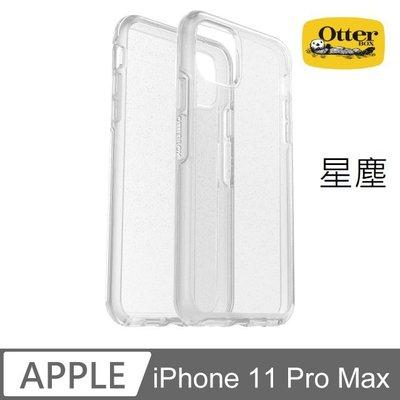 【現貨】ANCASE OtterBox iPhone 11 Pro Max 6.5吋 Symmetry炫彩透明保護殼