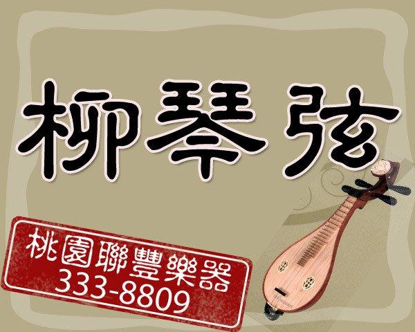 《∮聯豐樂器∮》 柳州琴弦 柳琴弦 建設牌 廣州琴弦廠  全新《桃園現貨》