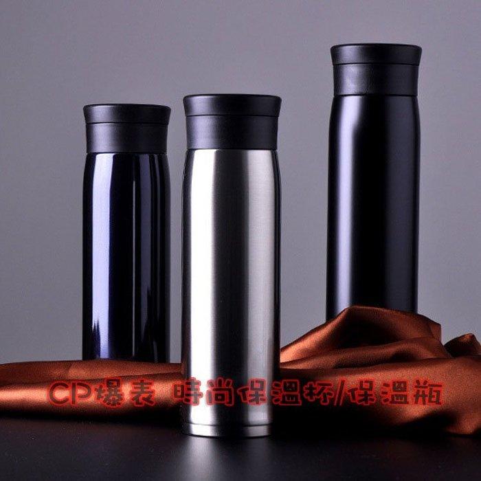 保溫瓶 保溫杯 時尚保溫瓶 極簡設計保溫瓶 超高 CP 值 450ml、600ml 保溫瓶