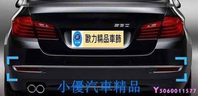 【現貨】寶馬 BMW 5系 後保桿飾條 F10 後保桿飾條 5系 後保險桿裝飾條 F10 後保險桿裝飾條❁小優汽車精品❁現貨❁
