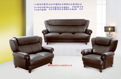 【DH】貨號KH20-1獨立筒半牛皮沙發組椅˙端莊高貴˙主要地區免運