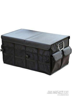 汽車收納箱車載整理箱後備箱儲物箱可折疊車用置物箱雜物箱盒小號