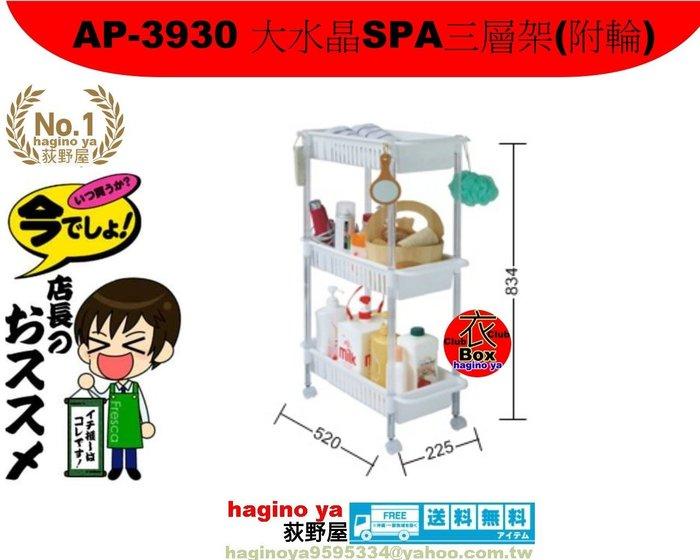 荻野屋 AP-3930 大水晶SPA三層架(附輪)/浴是架 置物架/收納架/AP3930/直購價