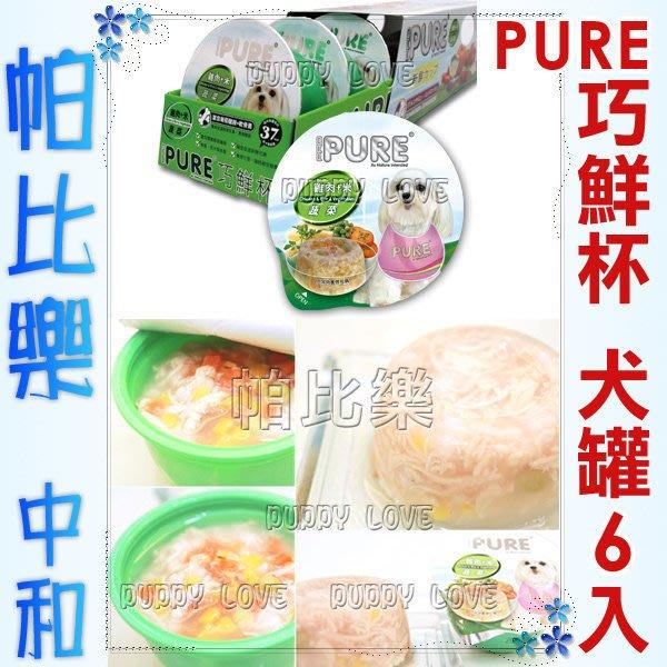 ◇帕比樂◇PURE巧鮮杯餐盒6入,全犬,四種口味,含葡萄醣胺軟骨素,包裝易開不割手,狗罐