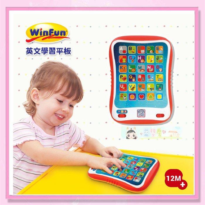 <益嬰房>WinFun 英文學習平板 兒童平板玩具