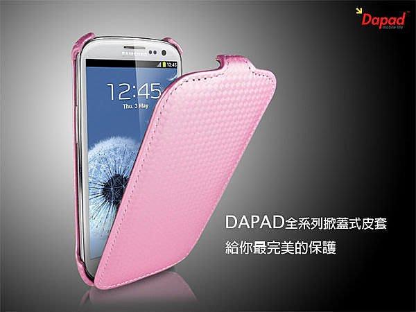 Dapad SAMSUNG GALAXY S4 i9500 卡夢紋 上下掀 皮套/掀蓋式保護套/保護殼/皮套/保護套