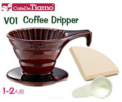 【ROSE 玫瑰咖啡館】Tiamo V01 陶瓷咖啡濾杯 濾器 長柄款 1-2 人份 咖啡色 共三色附濾紙咖啡匙