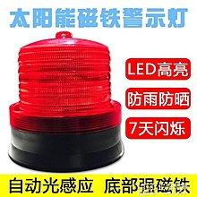 太陽能警示閃光燈爆閃夜間安全交通警示燈4LED施工路障頻閃信號燈【】-全館免運