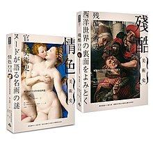 全新書【池上英洋:《情色美術史》+《殘酷美術史》】本商品免運費!下標就賣!