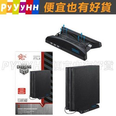 PS4 pro散熱底座 ps4 pro散熱風扇 帶HUB PS4 PRO風扇 底座支架 PS4 PRO 配件