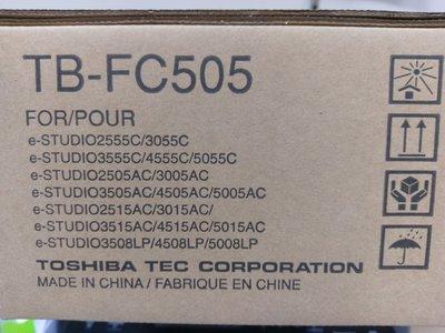TOSHIBA  TB-FC505 碳粉回收盒 e-STUDIO 255C/3055C/2505AC/3005AC