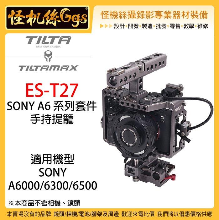 怪機絲 3期含稅 Tilta 鐵頭 ES-T27 SONY A6 系列套件 專用兔籠 提籠 公司貨 A6500