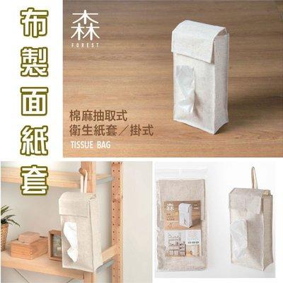 zakka 棉麻 簡約 日式 抽取式 衛生紙 面紙 布套 可懸掛 車用 家居面紙套 D110 拖來賣