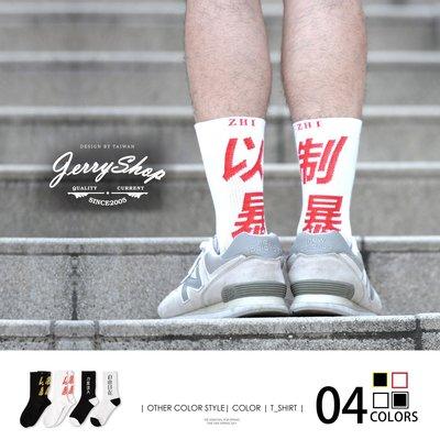 襪子 JerryShop【XHB982...