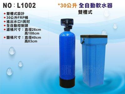 【龍門淨水】30公升自動控制軟水器-時間型 雙槽式 省空間30公升樹脂-全戶過濾-地下水過濾-自來水軟化(L1002)